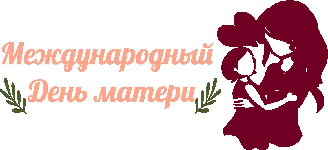 Цветы и подарки на День матери